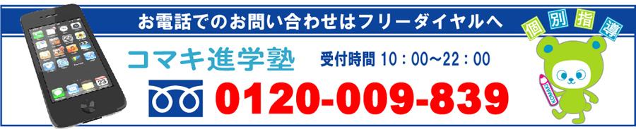お電話でのお問い合わせはフリーダイヤルへ コマキ進学塾0120-009-839 受付時間10:00~22:00