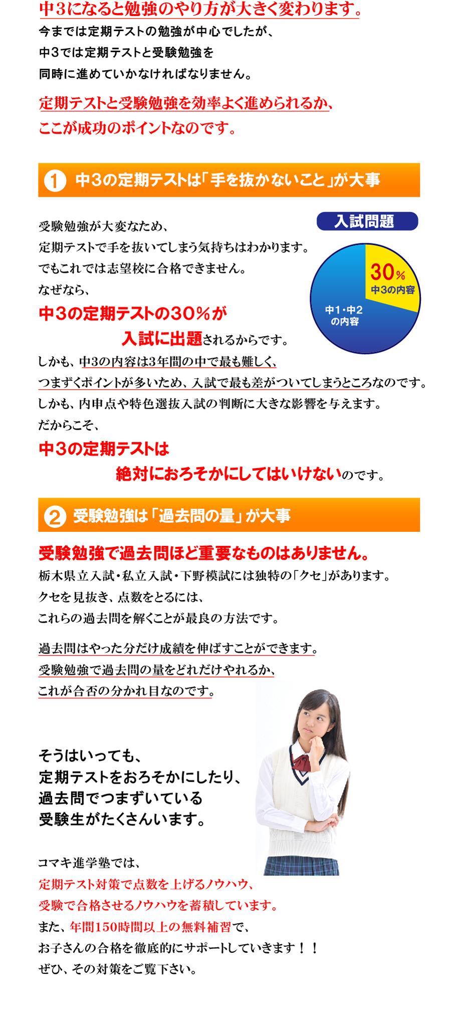 栃木県立入試で成功するポイントは、中3定期テストで手を抜かないこと、受験勉強は過去問の量が大事であること。コマキでは受験を成功させるノウハウがあります。