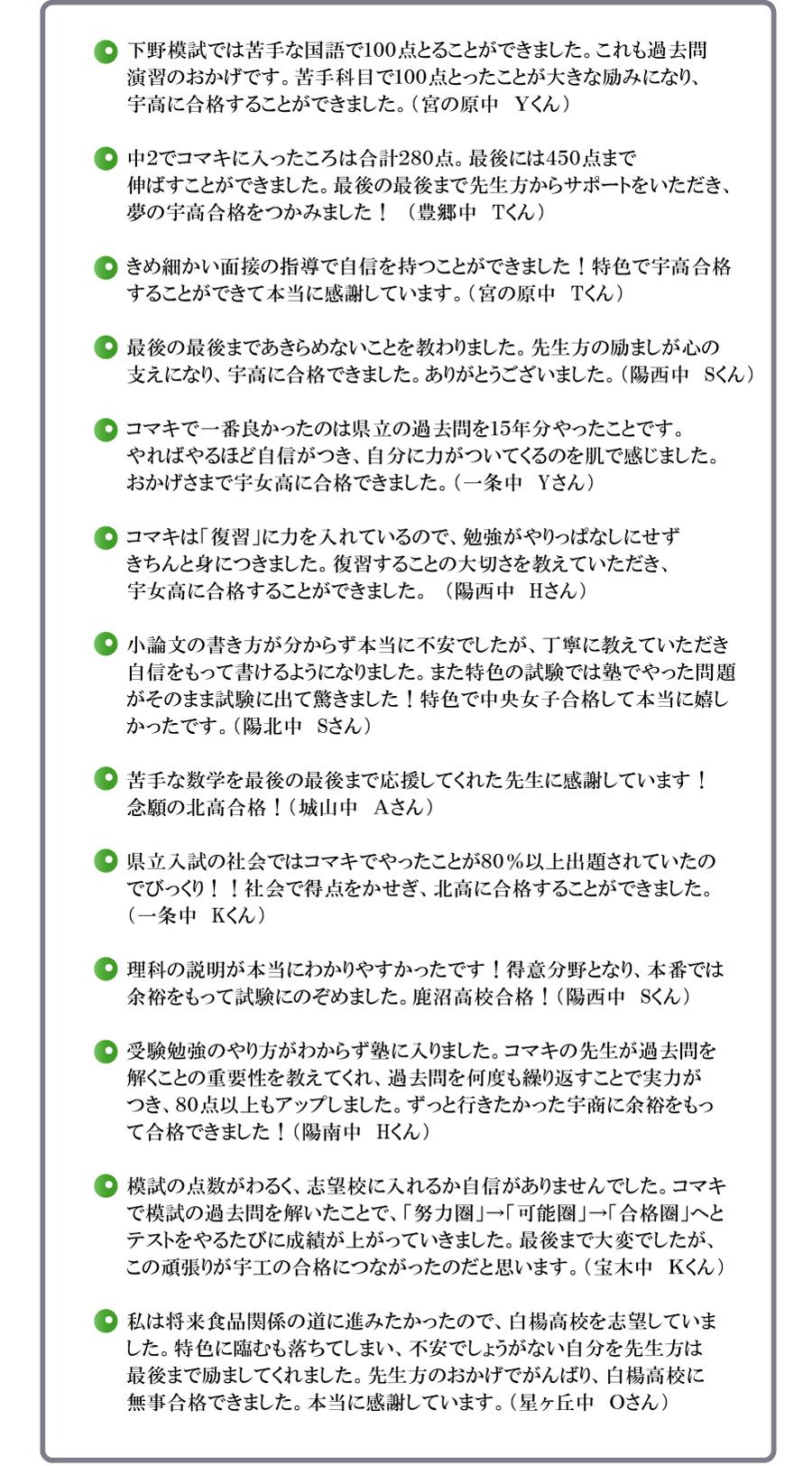 合格の声。栃木県立高校に合格した生徒さんの喜びの声を掲載しています。