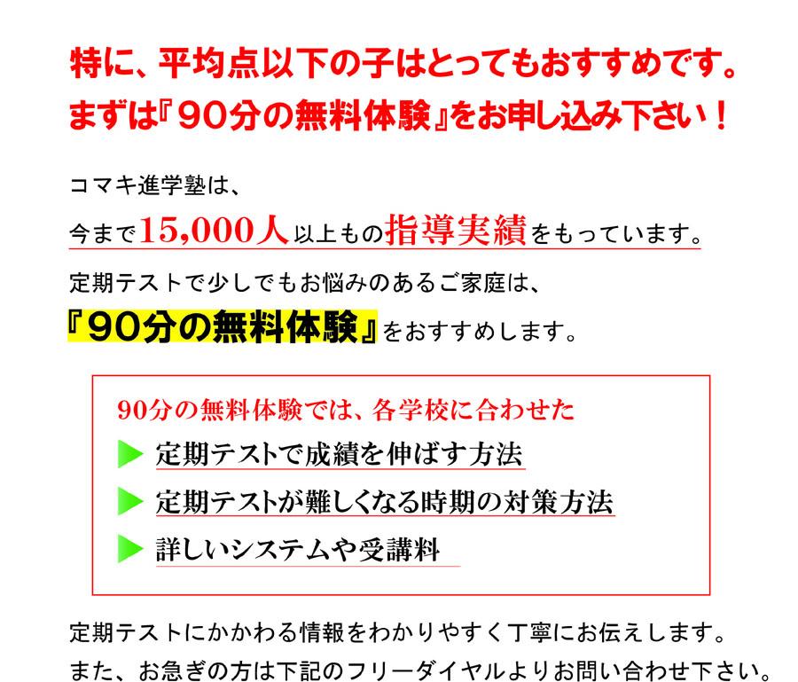 コマキ進学塾では、定期テストの点数アップを速報としてチラシに掲載しています。